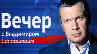 Вечер с Владимиром Соловьевым ч1 от 10.05.17