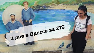 Одесса 2019: два дня за копейки