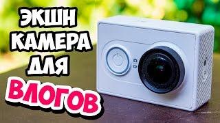 Экшн камера Xiaomi Yi - ЛУЧШАЯ ЭКШН КАМЕРА ДЛЯ ВЛОГОВ!