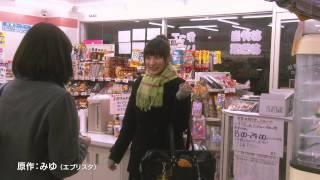 公式サイト http://tsugaku-movie.jp/ 『通学シリーズ 通学電車』 出演:...