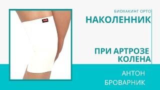 Наколенник — артроз коленного сустава (гонартроз)(, 2016-03-04T06:40:55.000Z)