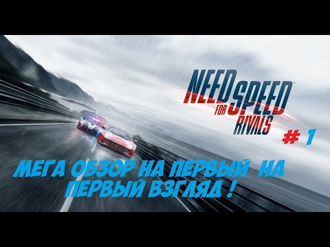 Need For Speed Rivals обзор №1
