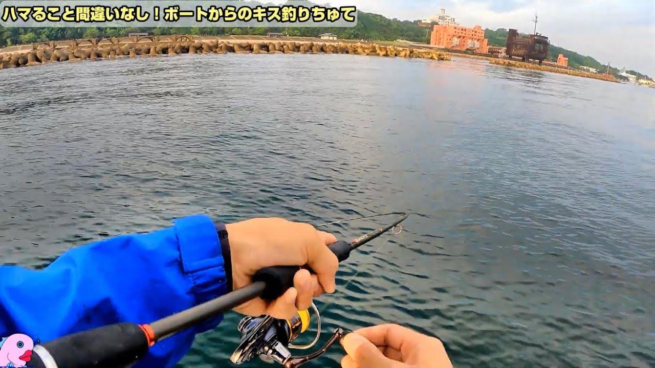 ライトタックルで挑むボートキスがやみつきになる楽しさだった。バス釣りを思い出すボトムの釣りでゲーム性バツグン!