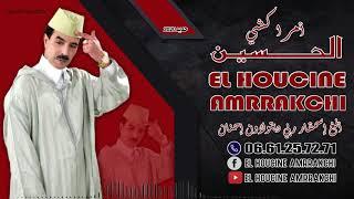 El Houcine Amrrakchi - Angh isma9ar rbi