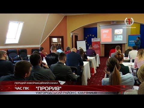 """Конференція """"Прорив"""": на Закарпаття завітали маркетологи з усієї України"""