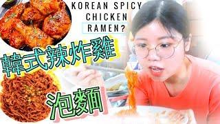 【韓國必吃】竟有辣炸雞味的泡麵?辛拉麵新推出2018超夯超辣美食!Korean Spicy FIRE Fried Chicken Noodle【開箱試吃】|WONDER QUEEN