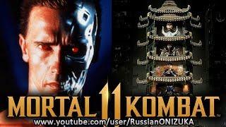 Mortal Kombat 11 - TERMINATOR - аркадная башня с сюжетной концовкой