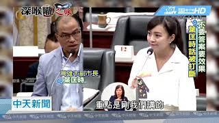 20190506中天新聞 韓被打斷、副市長三度回應 還原備詢12分鐘