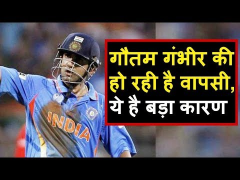IND Vs AUS: Gautam Gambhir set make sensational return Indian team due reasons | Headlines Sports