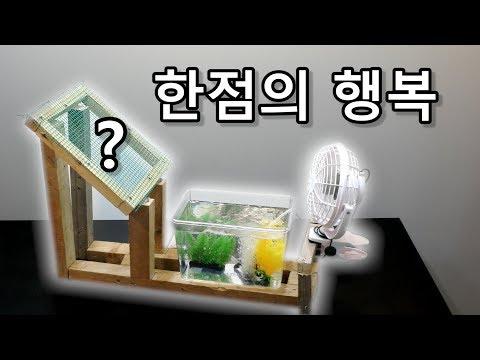 [우마] 한점의 행복 -쥐포 편- Dried Filefish Fillet