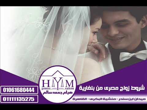 خطوات الزواج من اوروبية  –  محامي زواج محامي زواج محامي زواج