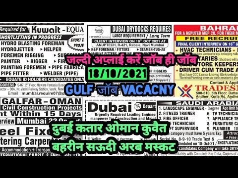 Assignment Abroad Times newspaper, gulf job vacancy for Dubai, Qatar, Oman, Bahrain, Kuwait, Saudi.
