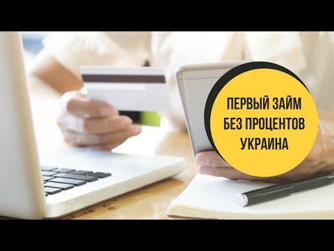 кредит на карту без процентов украина