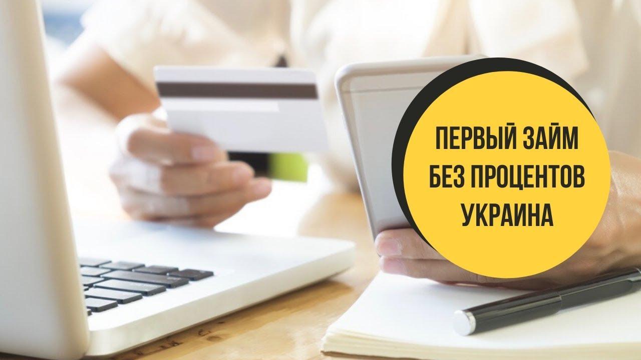 мфо онлайн первый займ без процентов