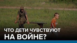Что дети чувствуют на войне? | Радио Донбасс.Реалии