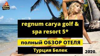 Regnum Carya Golf Spa Resort 5 Белек Турция 2020 обзор отеля Регнум