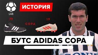 История бутс Adidas Copa /  Эволюция 1979-2018