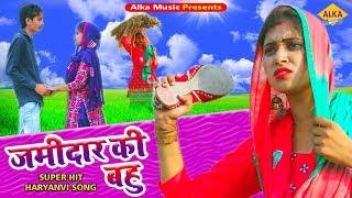 HARYANVI NEW SONG || JAMIDAR KI BAHU || PAYAL MEHRA || Ruchika Jangid || HARYANVI SONG