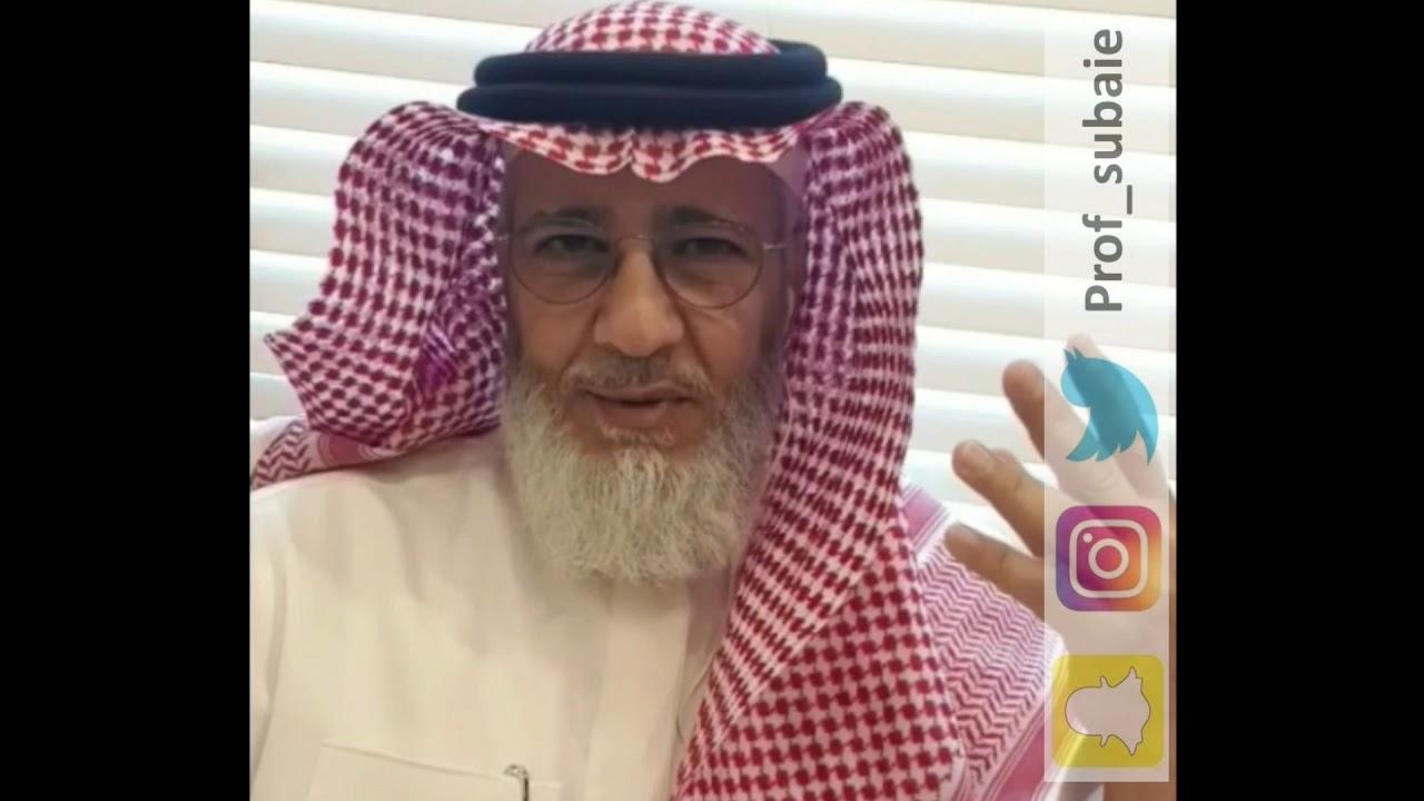 هل أنت مدمن على الدواء النفسي البروفيسور عبدالله السبيعي كبسولة Youtube
