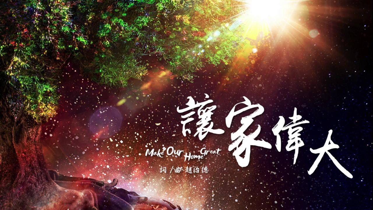 大衛帳幕的榮耀 -【讓家偉大 / Make Our Home Great】官方中文歌詞版 - YouTube