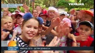 Гуманитарный штаб Рината Ахметова реализует уникальный проект оздоровления детей Донбасса