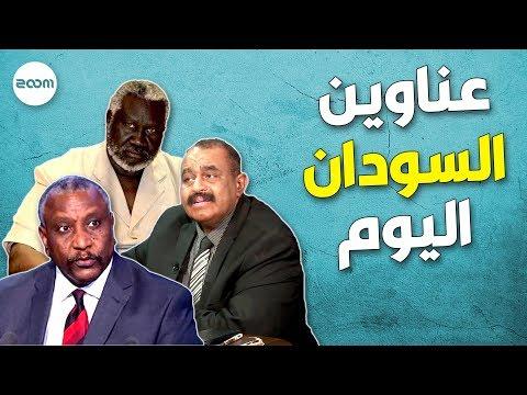 [اخبار السودان] اليوم \\ Sudan Arabic News (أخبار #zoom)