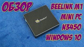 Beelink M1 - обзор недорогого мощного мини компьютера с Windows 10 на платформе Apollo Lake N3450