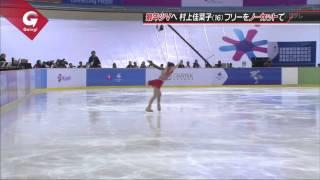 20110206 冬季アジア大会 フィギュア女子 村上佳菜子優勝 フリーの演技...