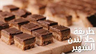 مكعبات المليونير بالشوكولاته | Millionaire Chocolate Squares