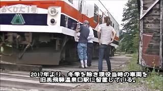 旧 神岡鉄道 おくひだ1号 制輪子交換風景