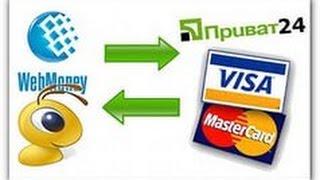 видео как вывести webmoney на карту сбербанка