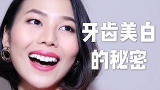 让我的牙齿白到发亮的秘密|口腔卫生护理|teeth whitening routine