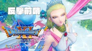 [NS]勇者鬥惡龍11S-Dragon Quest XI S-第十五章-反擊前哨
