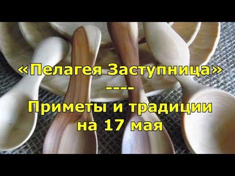 Народный праздник «Пелагея Заступница». Приметы и традиции на 17 мая.