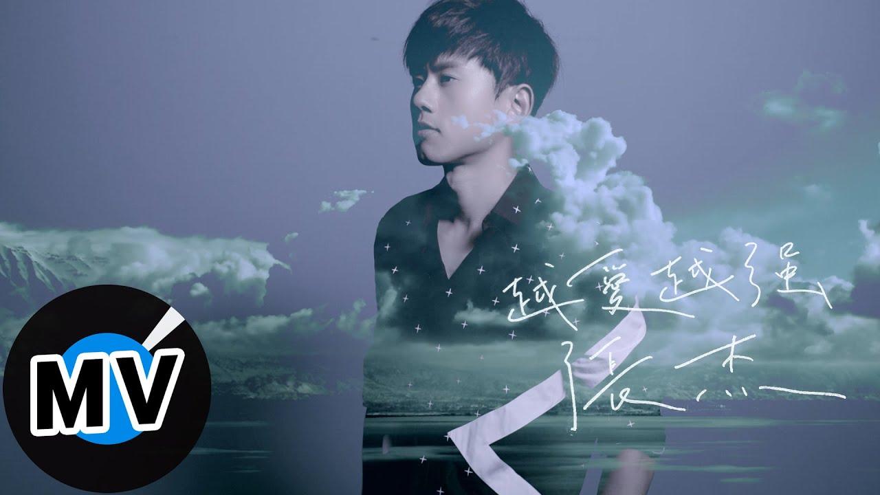 張杰 Jason Zhang - 越愛越強 Love, and Courage (官方版MV)