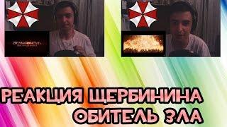 """Реакция Щербинина #1 - """"Обитель Зла:Последняя глава"""""""