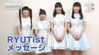 にいがたフィッシングショー2019 RYUTistさん.