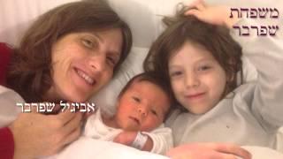 משפחות דתיות גאות- תגובה לבית היהודי