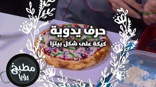نسرين عبده - كيكة على شكل بيتزا