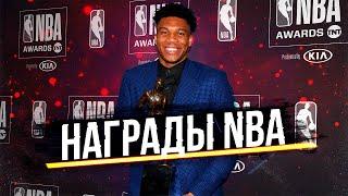 НАГРАДЫ NBA 2019! ЯННИС НЕЗАСЛУЖЕННО ПОЛУЧАЕТ MVP !? ДОНЧИЧ И ЯНГ БОРЮТСЯ ЗА НОВИЧКА ГОДА!
