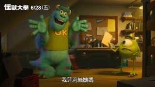《怪獸大學》中文正式電影預告