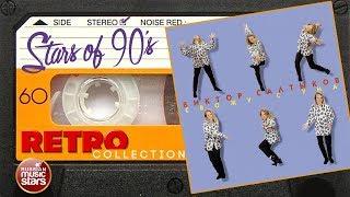 Виктор Салтыков ✮ Свожу с ума ✮ 1995 год ✮ Любимые Звезды 90х ✮ Ретро Коллекция ✮