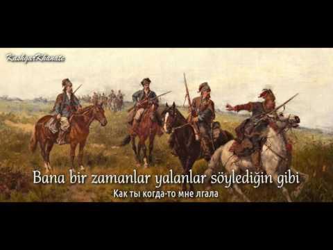 """Kuban Kazak Şarkısı - Kuban Cossack Song : """"Когда мы были на войне"""" [Türkçe Altyazılı]"""