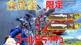 【APEX】金武器限定!脳汁ダバダバモードキル集!!【エーペックスレジェンズ】