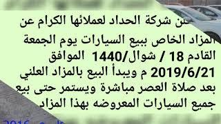 فيديو توضيحي لصور السيارات المعروضه بمزاد يوم الجمعه 18/شوال 1440 الموافق 21/6/2019م
