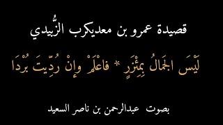 قصيدة عمرو بن معديكرب : ليس الجمال بمئزر