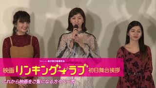 絶賛上映中!映画『リンキング・ラブ』 石橋杏奈・中尾明慶からのコメン...