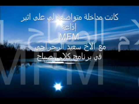 Radio MFM meknes maroc سعيد الرجراجي