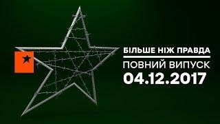 Больше чем правда — Выпуск 59 — 04.12.2017 – коррупция в университетах