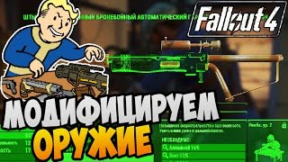 Fallout 4 Прохождение  МОДИФИЦИРУЕМ ОРУЖИЕ 06